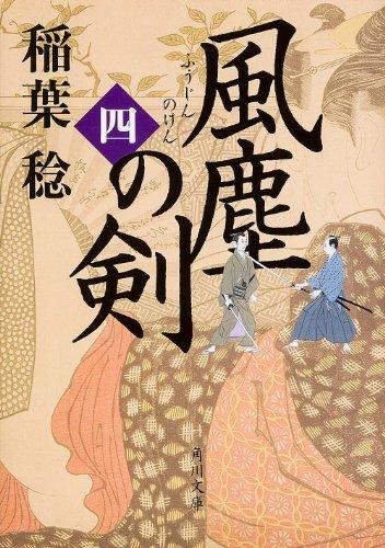 風塵の剣 (四) (角川文庫)の詳細を見る