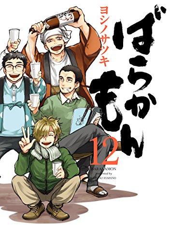 ばらかもん 12巻 (デジタル版ガンガンコミックスONLINE)の詳細を見る