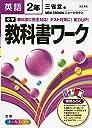 中学教科書ワーク 三省堂版 NEW CROWN 英語2年