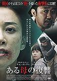 ある母の復讐[DVD]
