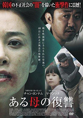 ある母の復讐 [DVD] -