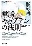 「常勝キャプテンの法則――スポーツに学ぶ最強のリーダー」販売ページヘ