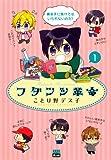 フダンシ革命 1 (アイズコミックス)