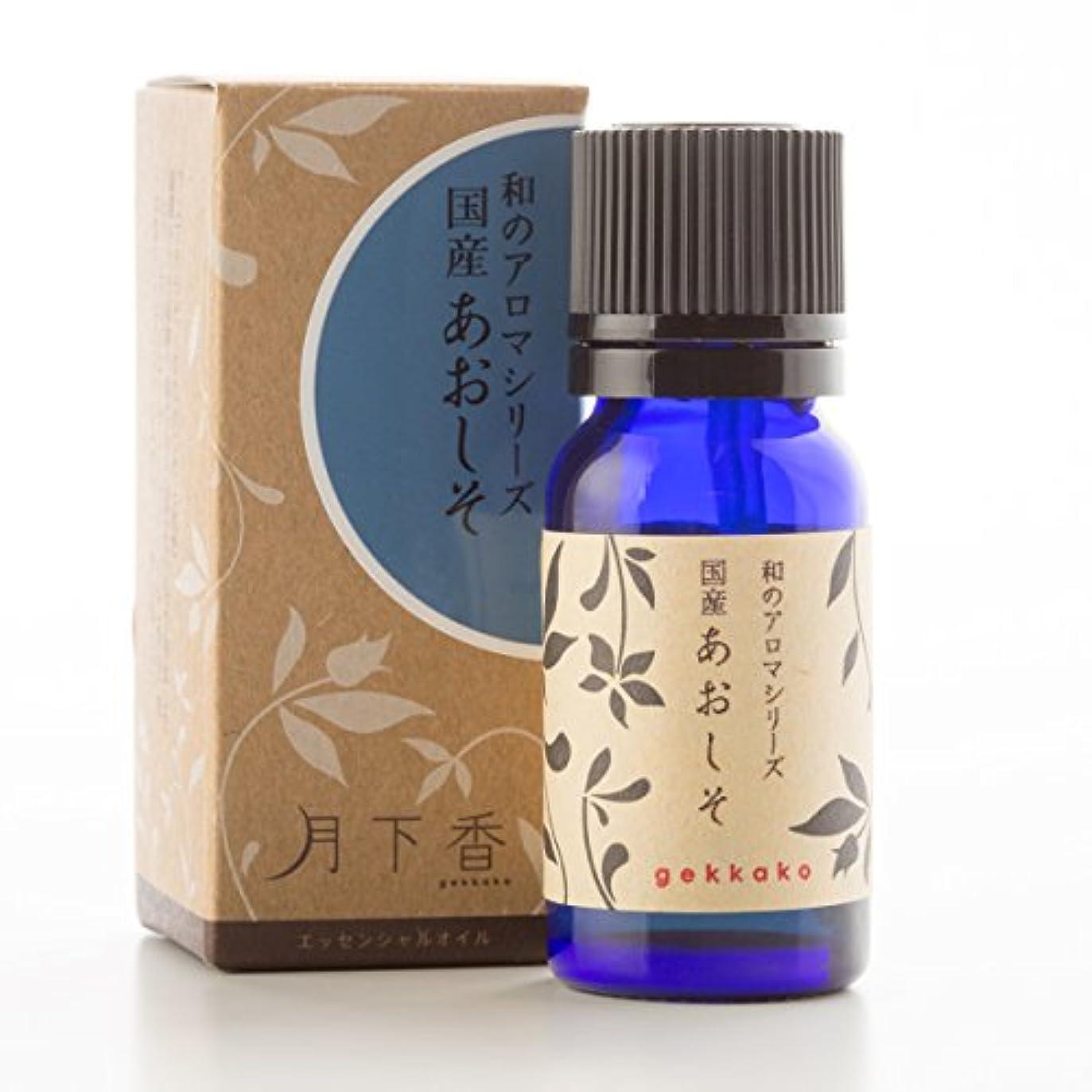 <月下香>和精油/エッセンシャルオイル/アロマ/あおしそ【3ml】 (3ml)