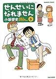 せんせいになれません 6 (バンブー・コミックス)