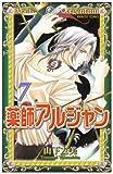 薬師アルジャン 7 (プリンセスコミックス)
