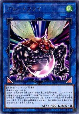 遊戯王/第10期/04弾/FLOD-JP052 グレートフライ R