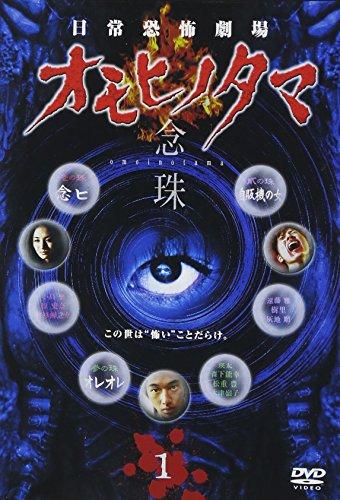 日常劇場 オモヒノタマ 念珠 第一巻 [DVD]