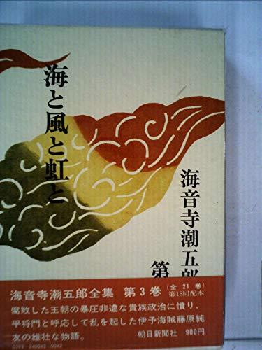 海音寺潮五郎全集〈第3巻〉海と風と虹と (1971年)