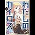 わたしのカイロス 2巻 (バンチコミックス)