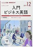NHK CD ラジオ 入門ビジネス英語 2017年12月号 (語学CD)