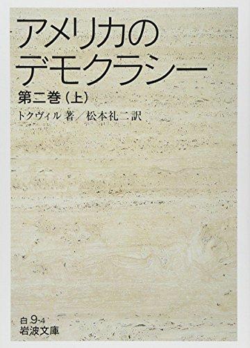 アメリカのデモクラシー〈第2巻(上)〉 (岩波文庫)の詳細を見る