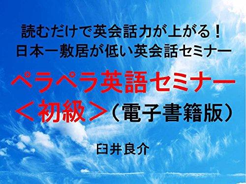"""読むだけで英会話力が上がる!「私は」は?→"""" I.""""という、 英語「1語」から始める、日本一敷居が低い英会話セミナー「ペラペラ英語セミナー<初級>」の電子書籍版"""