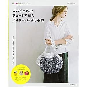 ズパゲッティとジュートで編むデイリーバッグと小物 (私のカントリー別冊)
