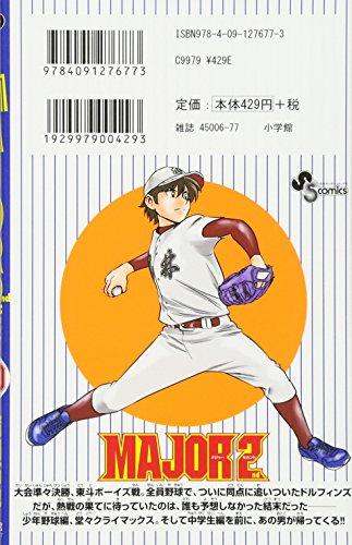 MAJOR 2nd(メジャーセカンド) 10 (少年サンデーコミックス)