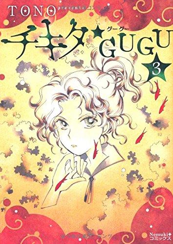 チキタ★GUGU 3  (Nemuki+コミックス)の詳細を見る