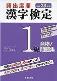 頻出度順 漢字検定1級合格!問題集〈平成28年版〉