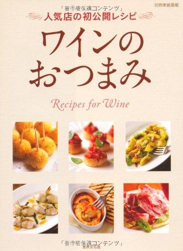 ワインのおつまみ ―人気店の初公開レシピ (別冊家庭画報)の詳細を見る