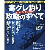 寒グレ釣り攻略のすべて 2017年 02 月号 [雑誌]: 磯釣りスペシャル 増刊