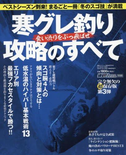 寒グレ釣り攻略のすべて 2017年 02 月号 [雑誌]: 磯釣りスペシャル 増刊の詳細を見る