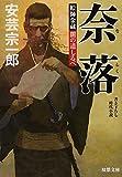 奈落-絵師金蔵 闇の道しるべ (双葉文庫)