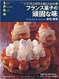 フランス菓子の頑固な味―いくつもの時代を超えた存在感 (旭屋出版MOOK スーパー・パティシェ・ブック)