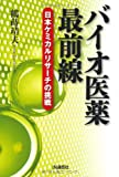 バイオ医薬最前線―日本ケミカルリサーチの挑戦