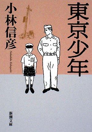 東京少年 (新潮文庫)の詳細を見る