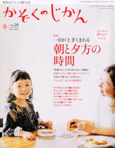 かぞくのじかん 2013年 12月号 [雑誌]の詳細を見る