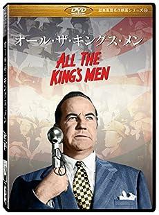 オール・ザ・キングス・メン (All the King's Men) [DVD]劇場版(4:3)【超高画質名作映画シリーズ102】 デジタルリマスター版