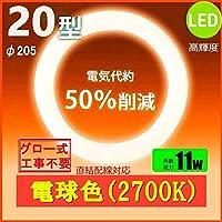 led蛍光灯丸型20w形 電球色 LEDランプ丸形20W型 LED蛍光灯円形型 FCL20W代替 高輝度 グロー式工事不要 (20W, 電球色)