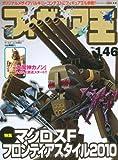 フィギュア王 no.146 特集:マクロスFフロンティアスタイル2010 (ワールド・ムック 809)