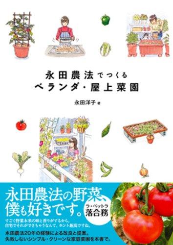 永田農法でつくるベランダ・屋上菜園の詳細を見る