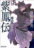 紫鳳伝: 神翼秘抄 (徳間文庫)