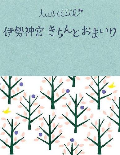 伊勢神宮 きちんとおまいり (たびカル)