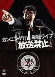カンニング竹山単独ライブ 「放送禁止」 [DVD]の画像