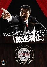 カンニング竹山単独ライブ 「放送禁止」 [DVD]