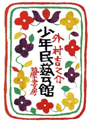 少年民藝館 / 外村 吉之介