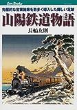 山陽鉄道物語―先駆的な営業施策を数多く導入した輝しい足跡 (キャンブックス)