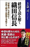 経済で読み解く織田信長 貨幣量の変化から宗教と戦争の関係を考察する