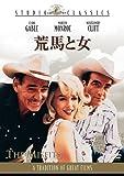 荒馬と女 [DVD] / マリリン・モンロー, クラーク・ゲーブル, モンゴメリー・クリフト (出演); ジョン・ヒューストン (監督)