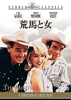 荒馬と女 [DVD]