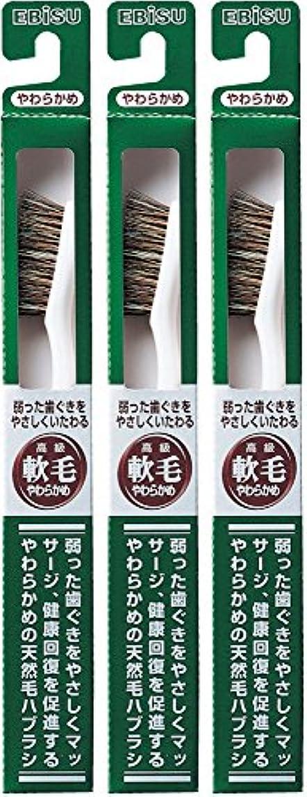 ログ環境に優しい経済的エビス 弱った歯ぐきをやさしくいたわる 軟毛 350ハブラシ  3本組