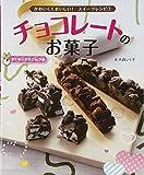 チョコレートのお菓子 (かわいくておいしい!スイーツレシピ)
