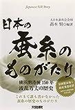 日本の蚕糸のものがたり―横浜開港後150年波乱万丈の歴史