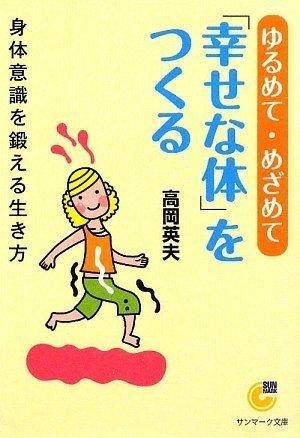 ゆるめてめざめて幸せな体をつくる (サンマーク文庫)の詳細を見る
