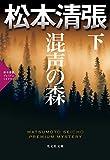 混声の森(下): 松本清張プレミアム・ミステリー (光文社文庫プレミアム)