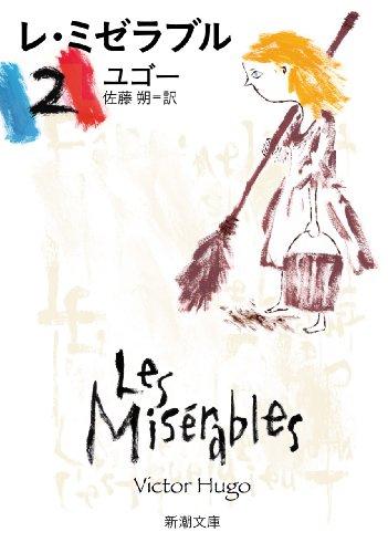 レ・ミゼラブル (2) (新潮文庫)の詳細を見る