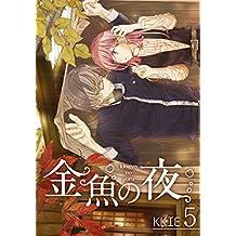 金魚の夜(フルカラー)【特装版】 5 (恋するソワレ)
