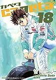 capeta(18) (月刊少年マガジンコミックス)